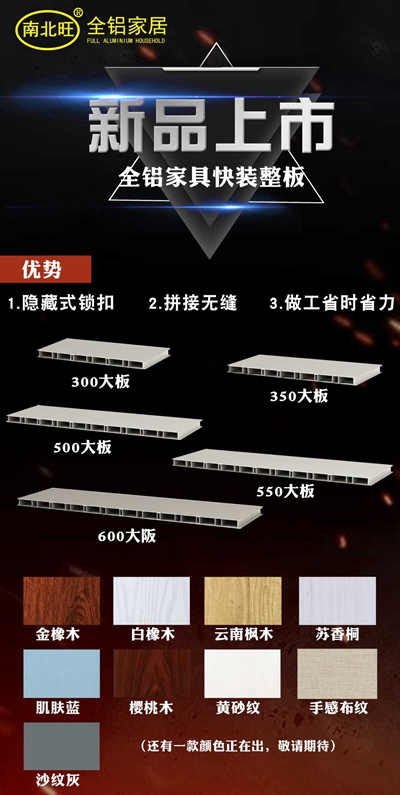 新品上市:5种规格10种颜色全铝整板-家居窝