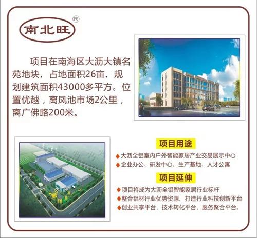 南北旺受南海经促局邀请入驻全铝智能家居产业园,共同打造千亿级全铝家居产业集群
