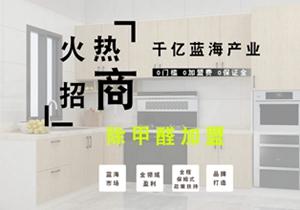 新型环保快装家居前景广阔,全铝家居值得加盟-家居窝